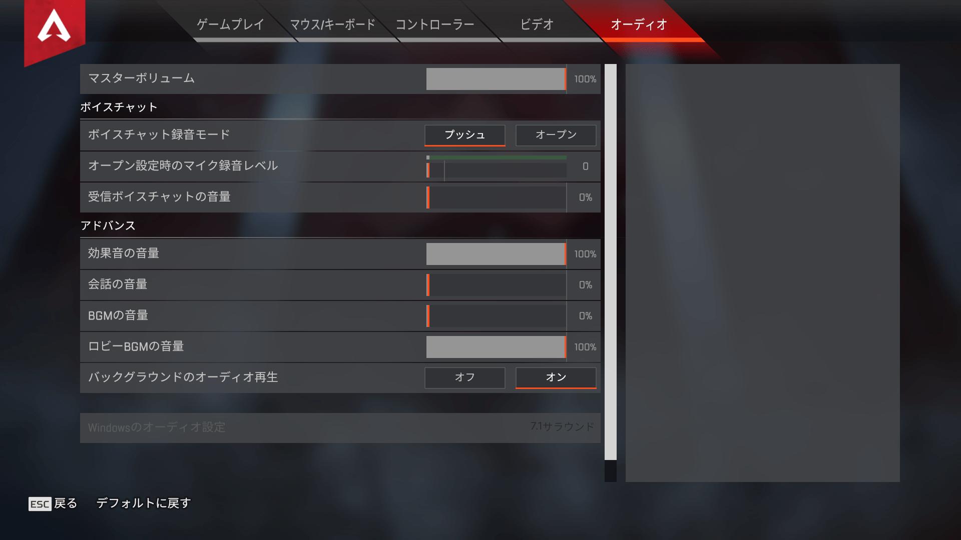 APEXのゲーム音量バランスを設定する