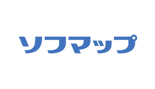 ソフマップ福袋2021│中身ネタバレや予約購入方法・発売日情報まとめ