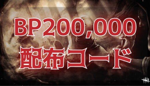 【DbD】BP20万引き換えコードまとめ│期限は1月18日まで!
