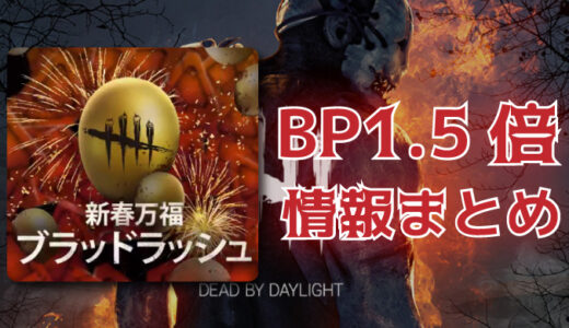 【DbD】1月15日~BP1.5倍開始!さらに100万BPプレゼント企画も