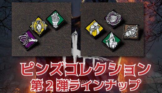 【DbD】ピンズコレクション第2弾がリリース!価格/購入方法/種類まとめ